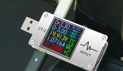 多機能・高コスパ おすすめ USB/USBType-C 電圧・電流チェッカー 5選