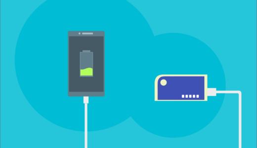 【2019年】低価格・高品質!おすすめ モバイルバッテリー 9選