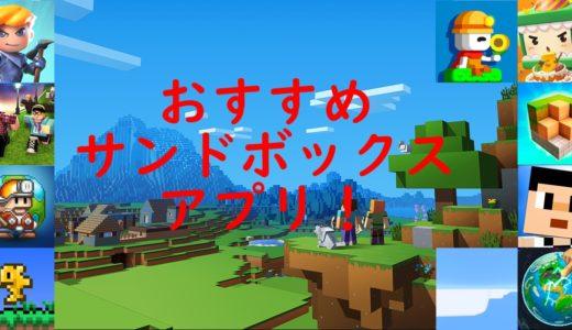 おすすめ 『2D・3D』サンドボックス・マイクラ風 アプリ 11選