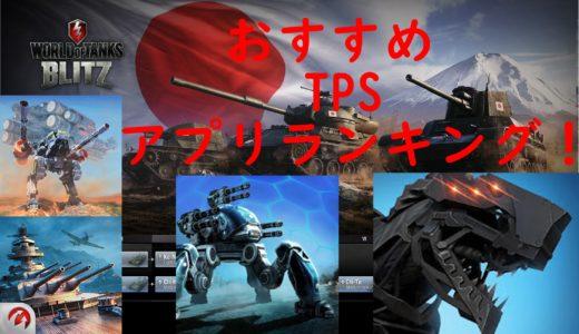 おすすめ TPSアプリ ランキング 綺麗なグラフィックで面白い!戦車やロボットなどの兵器で対戦!