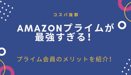 Amazonプライムが最強すぎる!プライム会員のメリット15個を紹介!