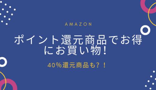 Amazon 40%ポイントも?!ポイント還元商品でお得にお買い物!