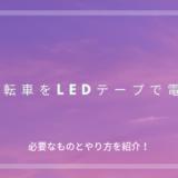 自転車をLEDで光らせよう!電飾のやり方と必要なものを紹介!