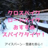 アイスバーン・雪道でも安心 クロスバイク・ロードバイク用700Cスパイクタイヤを紹介!