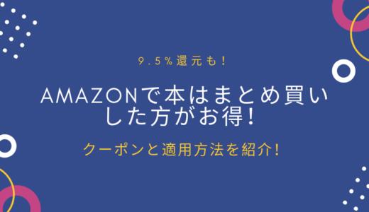 『Amazon』9.5%還元も?!本はまとめ買いした方がお得!クーポンと適用方法を紹介!