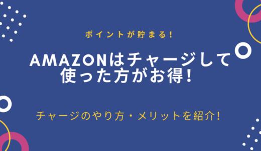 Amazonはチャージして使うとポイントが貯まる!チャージのやり方・メリットを紹介!