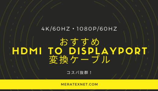 HDMIをDisplayPortに変換! おすすめ HDMI to DisplayPort 変換ケーブル・コネクタ 4選
