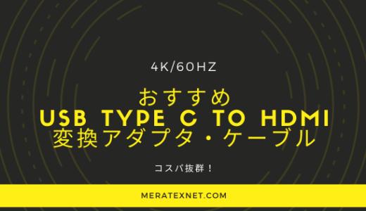 おすすめ USB Type C to HDMI 変換アダプタ・ケーブル 19選